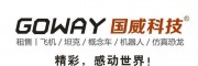 上海国威文化传播有限公司
