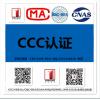 玩具CCC认证