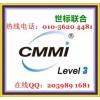 CMMI认证评估,CMMI认证流程,CMMI认证证书