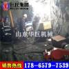 华巨KY250金属矿山探矿勘探全液压坑道360°倾角钻探机