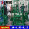 华巨供应小型全自动水井钻机农用水井钻机