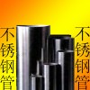 东莞304不锈钢毛细管最大供应商|规格齐全|价格最低