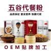 山东皇菴堂固体饮料代加工酵素粉早餐粉代餐粉招商代加工